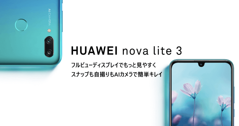 HUAWEI nova lite 3のスペックと特徴をまとめ!!