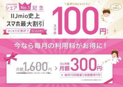 IIJmio(みおふぉん)の最新キャンペーンまとめ!通信料金の節約に!