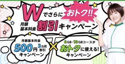 mineoの最新キャンペーンまとめ!月額基本料金が最大1440円割引に!