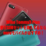 Wiko Tommy3 Plus格安SIMセットを購入するならnuroモバイルがおすすめ!