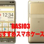 BASIO3おすすめケースまとめ