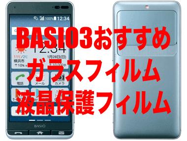 BASIO3おすすめガラスフィルム液晶保護フィルムまとめ