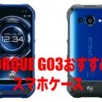 TORQUE G03おすすめケース!!しっかり保護できるスマホケース