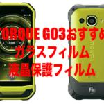 TORQUE G03に対応したガラスフィルム 液晶保護フィルムのおすすめを紹介!