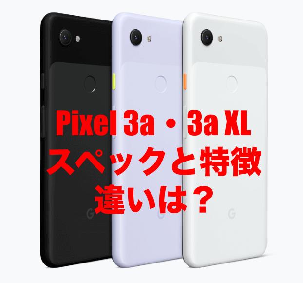 Pixel 3a・3a XLのスペックと特徴!3aと3a XL違いとは?