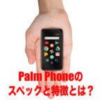Palm Phoneのスペックと特徴とは?3.3インチの超コンパクトスマホが登場!