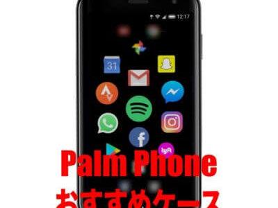 Palm Phoneにおすすめのクリアケース!一緒に純正ケースも紹介するよ