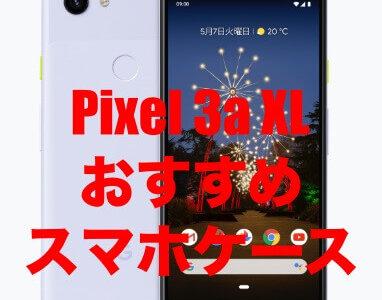 Pixel 3a XLおすすめケース!!お手頃なスマホケースを厳選!