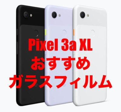 Pixel 3 XLに対応のガラスフィルム!サイズぴったりでおすすめを厳選!