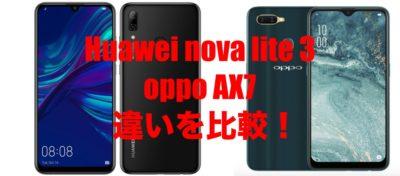 Huawei nova lite 3とoppo AX7を比較