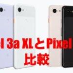 Pixel 3a XLとPixel 3 XLを比較!購入するならどっち?