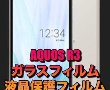 AQUOS R3に対応したガラスフィルム 液晶保護フィルムのおすすめを紹介!