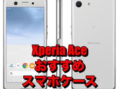 Xperia Aceおすすめケース!!使い勝手の良いスマホケースを選んでみた