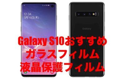 Galaxy S10に対応したガラスフィルム ・液晶保護フィルムのおすすめを厳選して紹介!