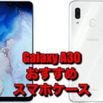 Galaxy A30におすすめのケース!!使いやすいスマホケースを選んでみた