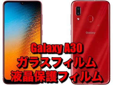 Galaxy A30おすすめのガラスフィルム 液晶保護フィルム!お手頃価格を厳選!