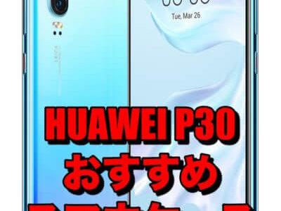 HUAWEI P30おすすめケース!!しっかり保護できるスマホケースを選んでみた!