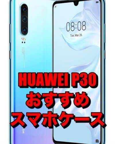 HUAWEI P30おすすめケース!!しっかり保護できるスマホケースを厳選