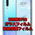 HUAWEI P30に対応したガラスフィルム 液晶保護フィルムのおすすめを紹介!