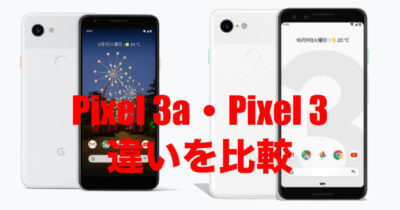 Pixel 3aとPixel 3を比較してみた!違いはどこ?