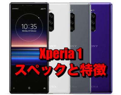 Xperia 1のスペックと特徴とは?新世代のXperiaが登場!