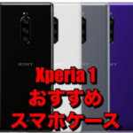 Xperia 1ケースのおすすめとは?しっかり保護できるスマホケースを厳選!