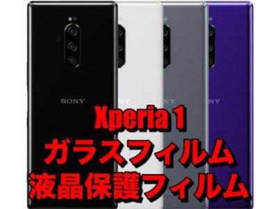 Xperia 1に対応したガラスフィルム 液晶保護フィルムのおすすめを厳選!