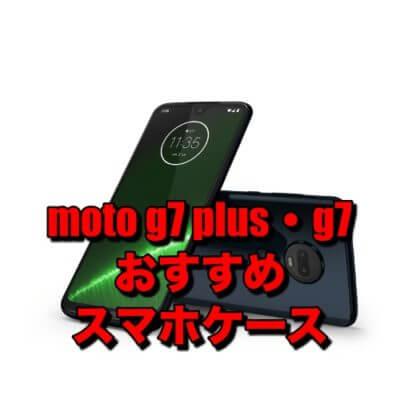 moto G7 Plus/moto G7に対応したおすすめのケースを厳選!