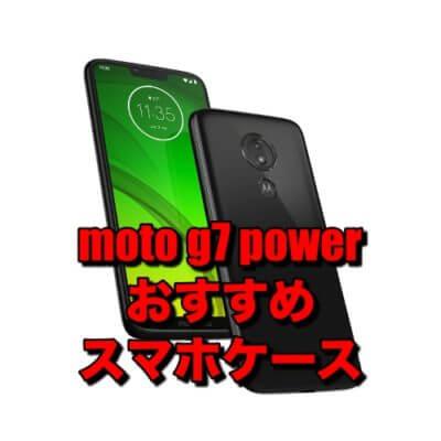 moto g7 powerおすすめケース!!使いやすいスマホケースを選んでみた
