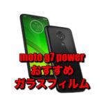 moto g7 power おすすめのガラスフィルム !機能的なものを厳選!