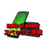 moto g7 powerのスペックと特徴とは?大容量バッテリーのスマホが登場!