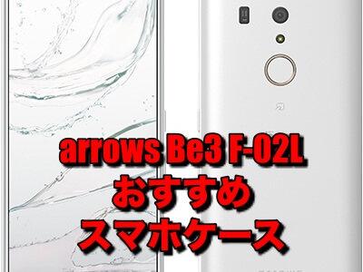 arrows Be3 F-02Lおすすめケース!!お手頃なスマホケースを厳選!