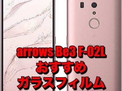 arrows Be3 F-02L用のガラスフィルム のおすすめを厳選したよ!