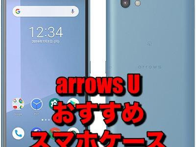arrows Uおすすめケース!!しっかり保護できるスマホケースまとめ