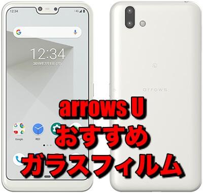 arrows U おすすめのガラスフィルム お手頃価格を厳選!
