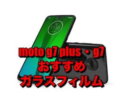 moto g7 Plus・g7におすすめのガラスフィルム!お手頃価格のものを厳選したよ!