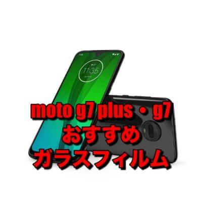 moto G7 Plus/moto G7におすすめのガラスフィルムを厳選!