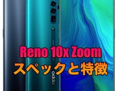 Reno 10x Zoomのスペックと特徴とは?ゲーマーにおすすめのスマホが登場