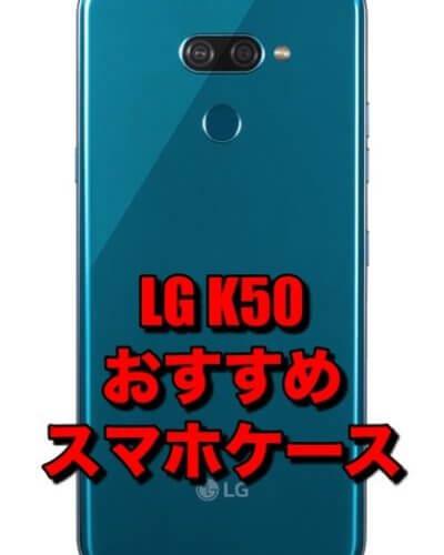 LG K50に対応したケース!おすすめで人気のスマホケースを厳選