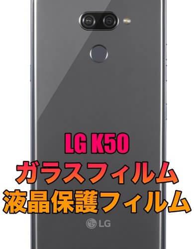 LG K50に対応したガラスフィルム 液晶保護フィルムのおすすめを紹介!