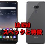 LG K50のスペックと特徴とは?発売記念購入者キャンペーン開催中!
