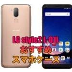 LG style2 L-01Lケースのおすすめとは?しっかり保護できるスマホケース5選