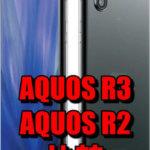 AQUOS R3とAQUOS R2を比較!違いはどこ?