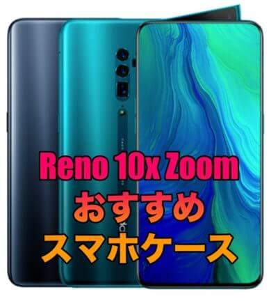 Reno 10x Zoomおすすめケース!薄型で軽量のスマホケースを厳選