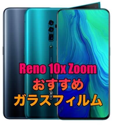 Reno 10x Zoomにおすすめのガラスフィルム5選