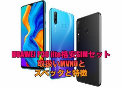 HUAWEI P30 lite格安SIMセットの取扱いMVNOとスペックと特徴