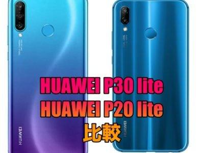 HUAWEI P30 liteとHUAWEI P20 liteを比較!P30 liteは買い?
