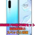 HUAWEI P30格安SIMセットの取扱MVNOとスペックと特徴
