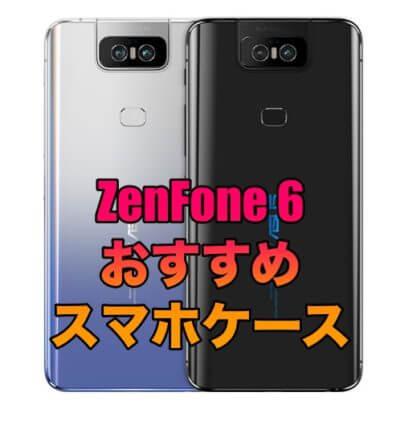 ZenFone 6におすすめのケースを厳選!