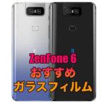 ZenFone 6におすすめのガラスフィルム5選!